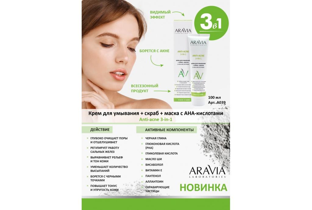 Новинка от Aravia Laboratories!