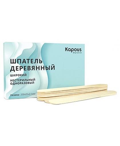 Шпатель Kapous Depilation  деревянный широкий, 200*25*2,5 мм, 50 шт./уп.