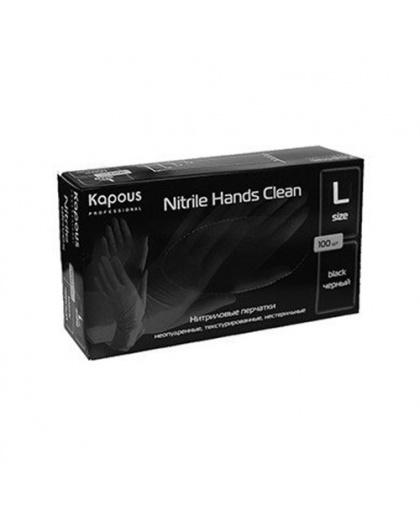 Нитриловые перчатки неопудренные, текстурированные, нестерильные «Nitrile Hands Clean», черные, 100 шт., L, Kapous