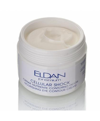 Крем ELDAN Cosmetics для глазного контура «Premium Cellular Shock» 100мл