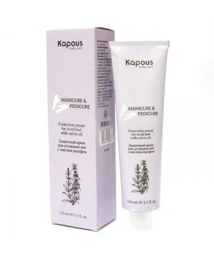 Kapous Защитный крем для уставших ног, 150 мл