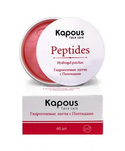 Гидрогелевые патчи для глаз Kapous Professional с Пептидами, 60 шт,/уп.