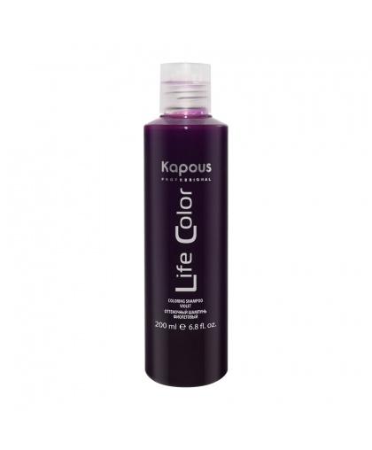 Kapous Professional Оттеночный шампунь для волос «Life Color», фиолетовый, 200 мл