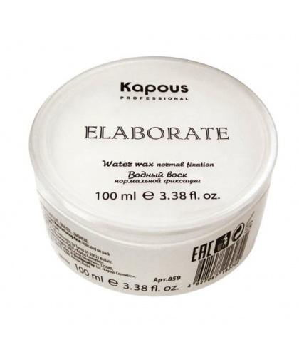 """Kapous Water Wax """"Elaborate"""" Водный воск нормальной фиксации, 100 мл"""
