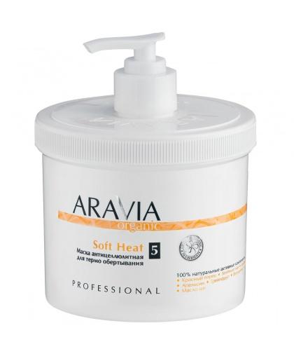 """ARAVIA Organic"" Маска антицеллюлитная для термо обертывания «Soft Heat», 550 мл."