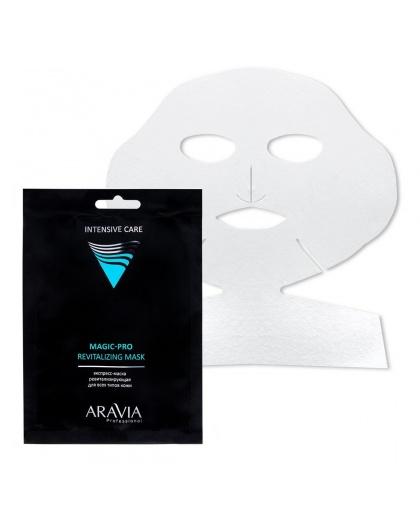 ARAVIA Professional Magic – PRO REVITALIZING MASK Экспресс-маска освежающая для всех типов кожи