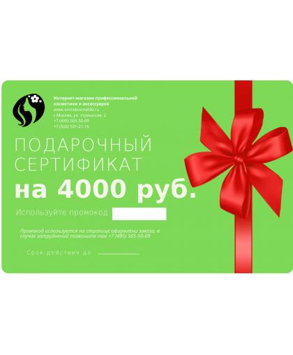 Подарочный сертификат на сумму 4000 руб.