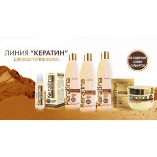 Линия KERATINA воcстановление и питание Kativa