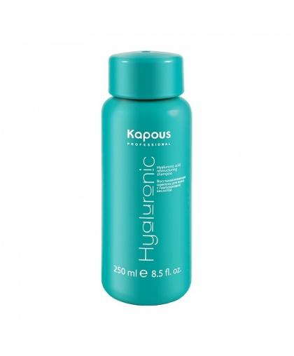 Шампунь Kapous Professional Hyaluronic Acid восстанавливающий с Гиалуроновой кислотой, 250 мл