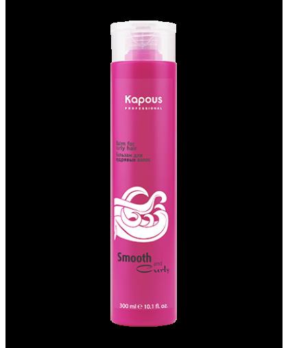 Бальзам Kapous Professional Smooth and Curly для кудрявых волос, 300 мл